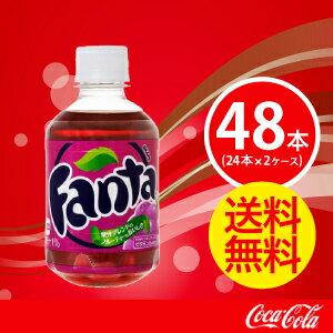 【2ケースセット】ファンタグレープ 280mlPET【コカコーラ】 JAN: 4902102093415【送料無料】