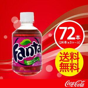 【3ケースセット】ファンタグレープ 280mlPET【コカコーラ】 JAN: 4902102093415【送料無料】