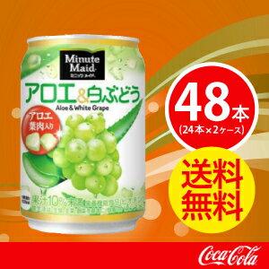 【2ケースセット】ミニッツメイドアロエ&白ぶどう 280g缶【コカコーラ】 JAN: 4902102067058【送料無料】
