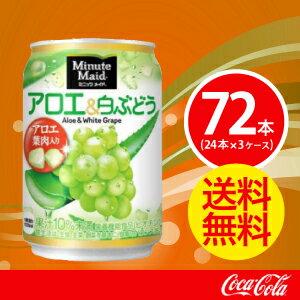 【3ケースセット】ミニッツメイドアロエ&白ぶどう 280g缶【コカコーラ】 JAN: 4902102067058【送料無料】