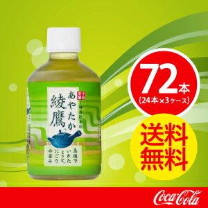 【3ケースセット】綾鷹 280mlPET【コカコーラ】 JAN: 4902102090940【送料無料】