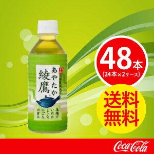 【2ケースセット】綾鷹 300mlPET【コカコーラ】 JAN: 4902102101295【送料無料】
