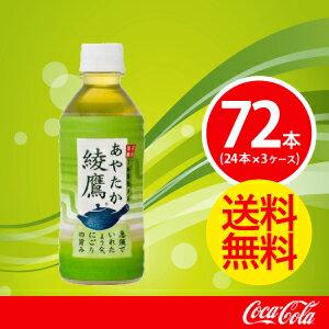 【3ケースセット】綾鷹 300mlPET【コカコーラ】 JAN: 4902102101295【送料無料】