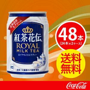 【2ケースセット】紅茶花伝ロイヤルミルクティ 280g缶【コカコーラ】 JAN: 4902102086240【送料無料】