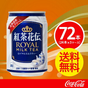 【3ケースセット】紅茶花伝ロイヤルミルクティ 280g缶【コカコーラ】 JAN: 4902102086240【送料無料】