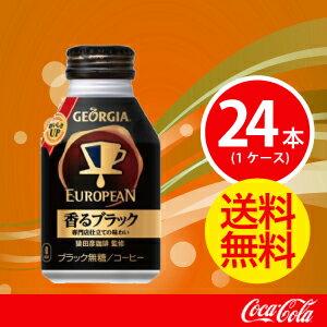 ジョージア ヨーロピアン香るブラック 290mlボトル缶【コカコーラ】 JAN: 4902102118651【送料無料】