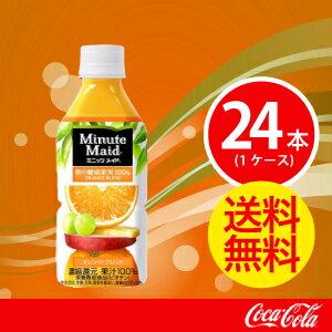 ミニッツメイドオレンジブレンド 350mlPET【コカコーラ】 JAN: 4902102056878【送料無料】