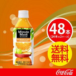 【2ケースセット】ミニッツメイドオレンジブレンド 350mlPET【コカコーラ】 JAN: 4902102056878【送料無料】