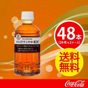 【2ケースセット】からだすこやか茶W 350mlPET【コカコーラ】 JAN: 4902102108072【送料無料】