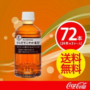 【3ケースセット】からだすこやか茶W 350mlPET【コカコーラ】 JAN: 4902102108072【送料無料】