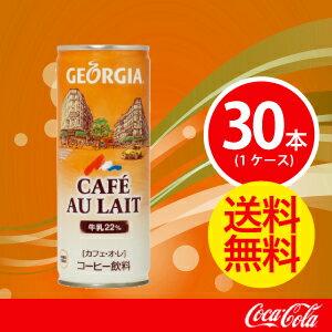 ジョージアカフェ・オ・レ 250g缶【コカコーラ】 JAN: 4902102049610【送料無料】