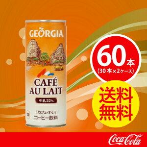 【2ケースセット】ジョージアカフェ・オ・レ 250g缶【コカコーラ】 JAN: 4902102049610【送料無料】