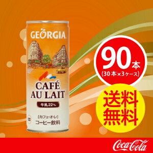 【3ケースセット】ジョージアカフェ・オ・レ 250g缶【コカコーラ】 JAN: 4902102049610【送料無料】