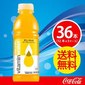 【3ケースセット】グラソーサニーサイド 500mlPET【コカコーラ】 JAN: 4902102108621【送料無料】