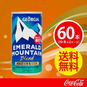 【2ケースセット】ジョージアエメラルドマウンテンブレンド 185g缶【コカコーラ】 JAN: 4902102107358【送料無料】