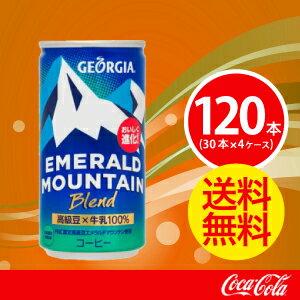 【4ケースセット】ジョージアエメラルドマウンテンブレンド 185g缶【コカコーラ】 JAN: 4902102107358【送料無料】