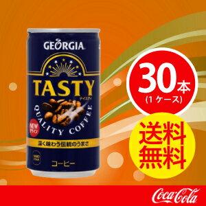 ジョージアテイスティ 185g缶【コカコーラ】 JAN: 4902102107754【送料無料】