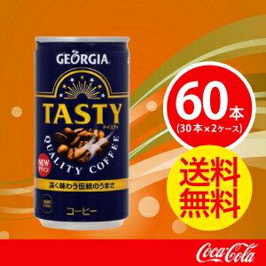 【2ケースセット】ジョージアテイスティ 185g缶【コカコーラ】 JAN: 4902102107754【送料無料】