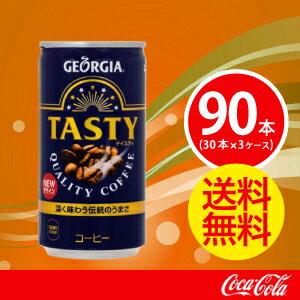【3ケースセット】ジョージアテイスティ 185g缶【コカコーラ】 JAN: 4902102107754【送料無料】