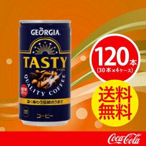 【4ケースセット】ジョージアテイスティ 185g缶【コカコーラ】 JAN: 4902102107754【送料無料】