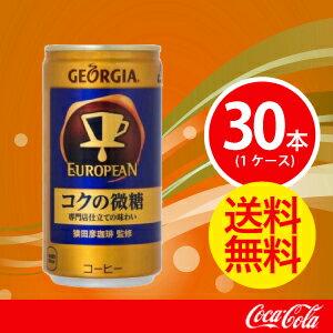 ジョージアヨーロピアンコクの微糖 185g缶【コカコーラ】 JAN: 4902102114356【送料無料】