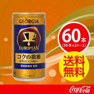 【2ケースセット】ジョージアヨーロピアンコクの微糖 185g缶【コカコーラ】 JAN: 4902102114356【送料無料】