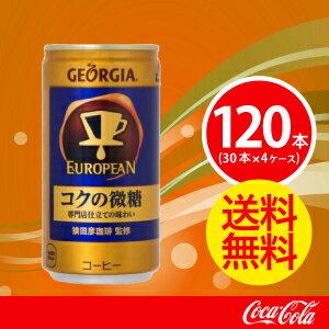 【4ケースセット】ジョージアヨーロピアンコクの微糖 185g缶【コカコーラ】 JAN: 4902102114356【送料無料】