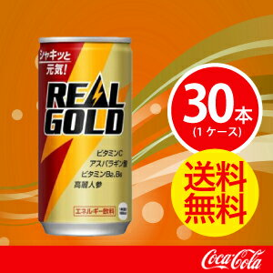 リアルゴールド 190ml缶【コカコーラ】 JAN: 4902102061636【送料無料】