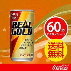 【2ケースセット】リアルゴールド 190ml缶【コカコーラ】 JAN: 4902102061636【送料無料】