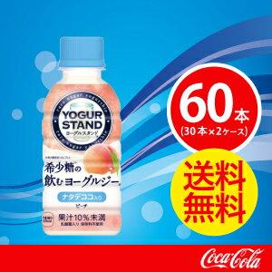 【2ケースセット】ヨーグルスタンド希少糖の飲むヨーグルジーピーチ 190mlPET【コカコーラ】 JAN: 4902102117647【送料無料】