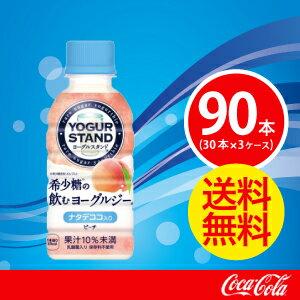 【3ケースセット】ヨーグルスタンド希少糖の飲むヨーグルジーピーチ 190mlPET【コカコーラ】 JAN: 4902102117647【送料無料】