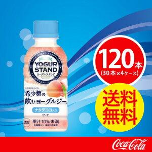 【4ケースセット】ヨーグルスタンド希少糖の飲むヨーグルジーピーチ 190mlPET【コカコーラ】 JAN: 4902102117647【送料無料】