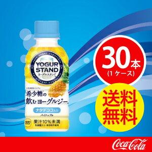 【完売しました】ヨーグルスタンド希少糖の飲むヨーグルジーパイナップル 190mlPET【コカコーラ】 JAN: 4902102117661【送料無料】