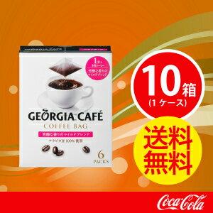 【完売しました】ジョージア芳醇な香りのマイルドブレンド コーヒーバッグ9g×6個【コカコーラ】 JAN: 4902102117685【送料無料】
