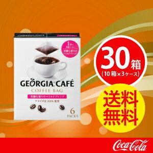 【完売しました】【3ケースセット】ジョージア芳醇な香りのマイルドブレンド コーヒーバッグ9g×6個【コカコーラ】 JAN: 4902102117685【送料無料】