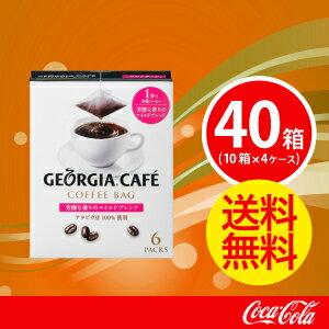 【完売しました】【4ケースセット】ジョージア芳醇な香りのマイルドブレンド コーヒーバッグ9g×6個【コカコーラ】 JAN: 4902102117685【送料無料】