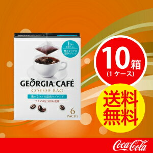 【完売しました】ジョージア豊かなコクの深煎りブレンド コーヒーバッグ9g×6個【コカコーラ】 JAN: 4902102117708【送料無料】