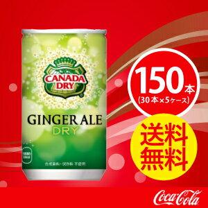 【5ケースセット】カナダドライジンジャエール160ml缶【コカコーラ】 JAN: 4902102058773【送料無料】