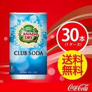 カナダドライクラブソーダ160ml缶【コカコーラ】 JAN: 4902102094092【送料無料】