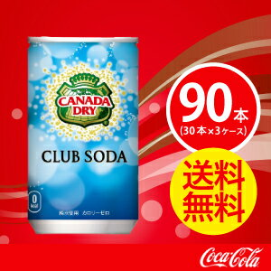 【3ケースセット】カナダドライクラブソーダ160ml缶【コカコーラ】 JAN: 4902102094092【送料無料】