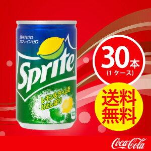 スプライト 160ml 缶【コカコーラ】 JAN: 4902102072380【送料無料】