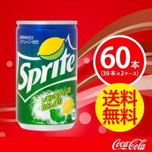 【2ケースセット】スプライト 160ml 缶【コカコーラ】 JAN: 4902102072380【送料無料】