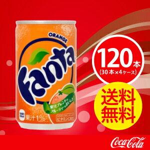 【4ケースセット】ファンタオレンジ160ml缶【コカコーラ】 JAN: 4902102035439【送料無料】
