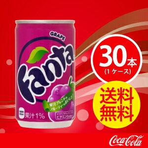 ファンタグレープ160ml缶【コカコーラ】 JAN: 4902102035446【送料無料】
