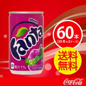 【2ケースセット】ファンタグレープ160ml缶【コカコーラ】 JAN: 4902102035446【送料無料】