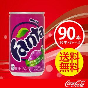 【3ケースセット】ファンタグレープ160ml缶【コカコーラ】 JAN: 4902102035446【送料無料】