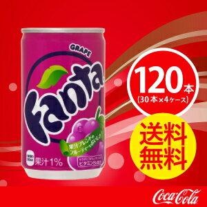 【4ケースセット】ファンタグレープ160ml缶【コカコーラ】 JAN: 4902102035446【送料無料】