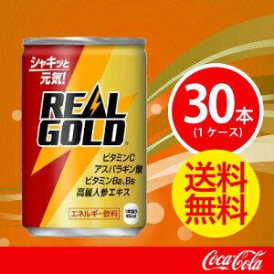リアルゴールド160ml缶【コカコーラ】 JAN: 4902102061643【送料無料】