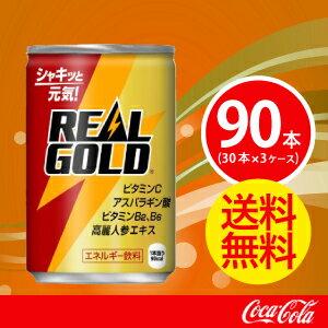 【3ケースセット】リアルゴールド160ml缶【コカコーラ】 JAN: 4902102061643【送料無料】