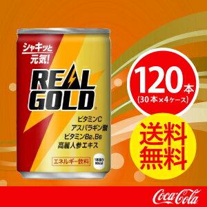 【4ケースセット】リアルゴールド160ml缶【コカコーラ】 JAN: 4902102061643【送料無料】